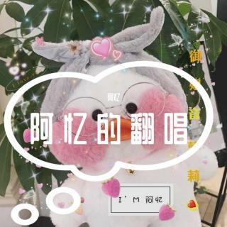 《烟雨行舟》翻唱(cover司南)