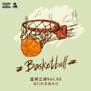 【优质节目】篮球江湖5-我们的青春年代-圣眼看世界028
