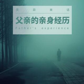 VOL.6 父亲经历的鬼故事