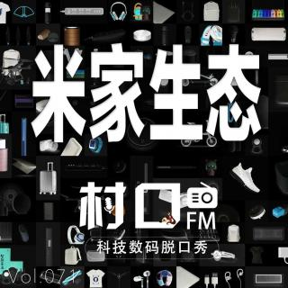 米家生态 村口FM vol.071