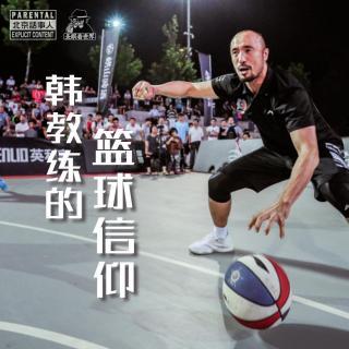 【直播转录】篮球江湖 · 韩教练的篮球信仰 - 圣眼看世界009