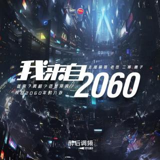 醉后调频 - 谣言?真相?还是预言?来自2060年的八卦