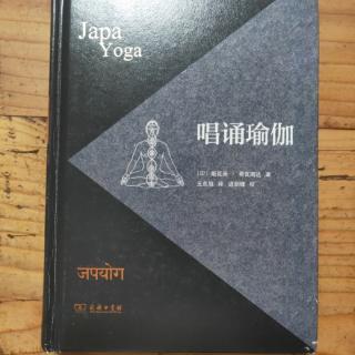 唱诵瑜伽(第二章 主名的荣耀 伟大的主名1)