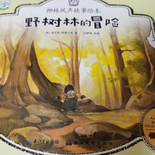 《柳林风声故事绘本》之《野树林的冒险》