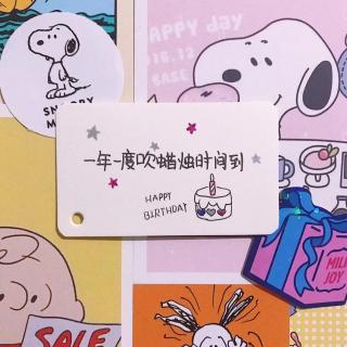 唐小朋友生日快乐!