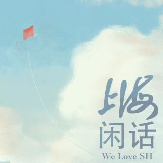 【上海闲话】腐女,用上海话怎么说?