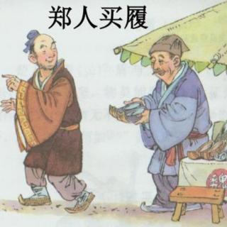 小周老师讲故事《郑人买履》