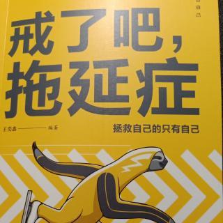 东东老师智慧父母课堂第547期《戒了吧,拖延症-前言》