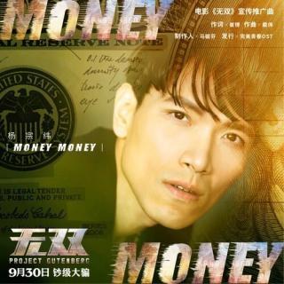 Money Money   杨宗纬  单曲NO.42