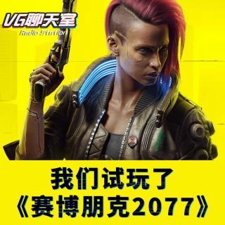 一周新闻评论:我们试玩了《赛博朋克2077》【VG聊天室342】