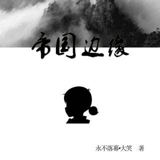 【有聲-魁拔同人】帝國邊緣第十八集(vol.233)