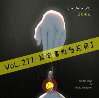 Vol.211 异常事件备忘录 I