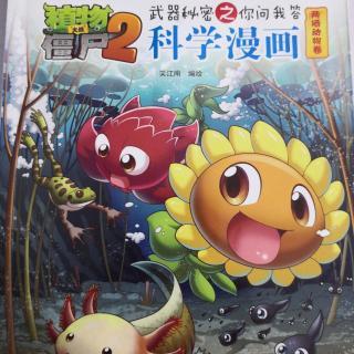植物大战僵尸2《两栖动物卷》