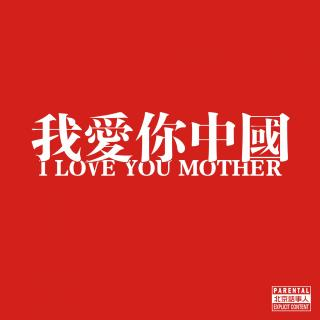 我爱你中国-圣眼看世界040