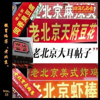 """【优质推荐】假冒伪劣""""老北京"""" · 四海兄弟会"""