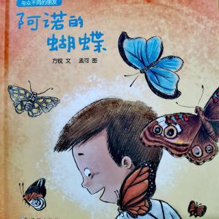 《阿诺的蝴蝶》——主播焦馆长