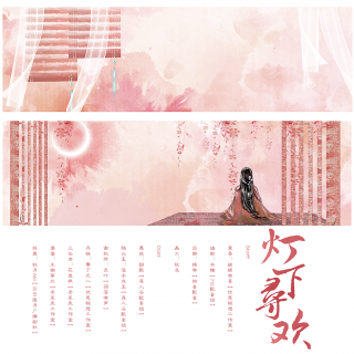 【朝歌生贺】全一期古风原创橘气广播剧《灯下寻欢》!