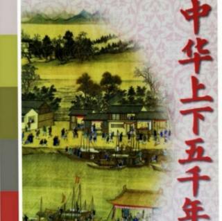 中华上下五千年-156英法火烧圆明园
