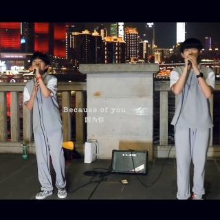 Because of you(Live路演) - 张极/张泽禹