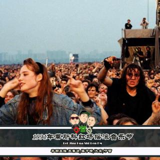 【优质推荐】1991年莫斯科红场音乐节 - 北话中發白007