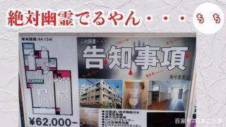 日本凶宅文化