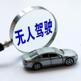 《双语新闻》:北京为无人驾驶车辆开绿灯