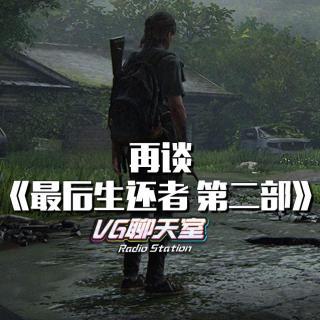 再談《最后生還者 第二部》(上)【VG聊天室345】