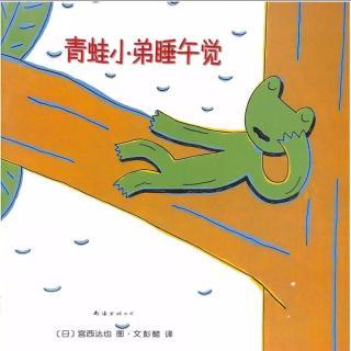 《青蛙小弟睡午觉》