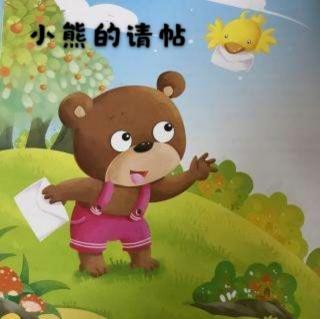 小周老师讲故事《小熊的请帖》