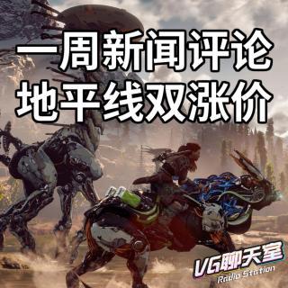 一周新闻评论:地平线双涨价【VG聊天室346】