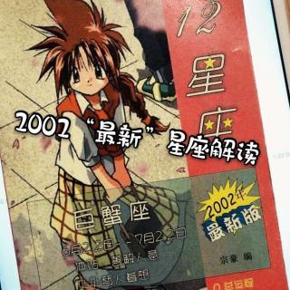 """《互捧够友女子组》之 2002""""最新""""星座解读(29)"""