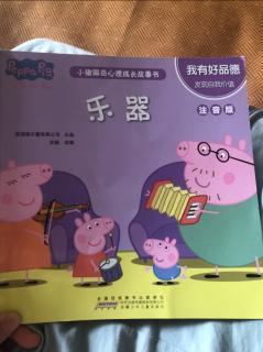 小猪佩奇--乐器