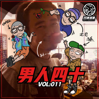 凹涛浪潮outta wave010:男人四十