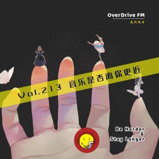 Vol.213 音乐是否离你更近