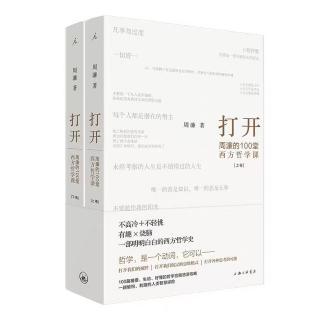 215.【周濂西方哲学课】上帝死了