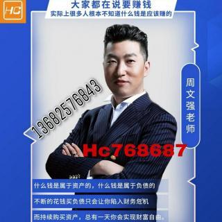 【周文强财商课】:《财商大学篇》实现财商大学梦-北京财商学院成