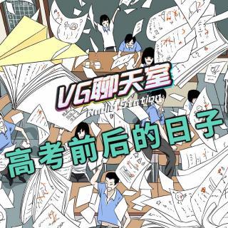 高考前后的日子【VG聊天室347】