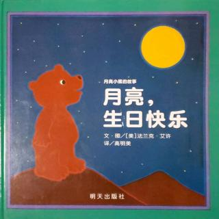带着高兴读绘本183[月亮,生日快乐]