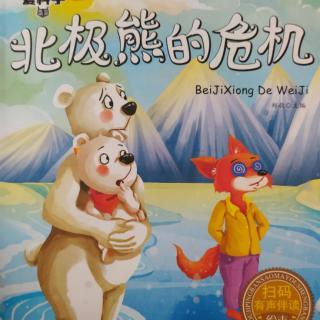 北极熊的危机