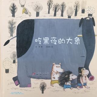 睡前故事《吃黑夜的大象》