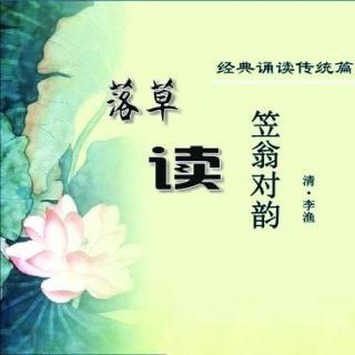 《笠翁对韵》(下)九青-落草领读