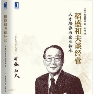 《人才培养与企业传承》问答十四(中)