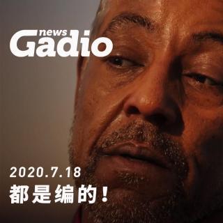 都是编的!GadioNews07.18