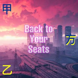 Back To Your Seats - 甲方和乙方的区别