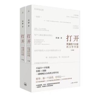262.【周濂西方哲学课】罗尔斯理论的方法论启示