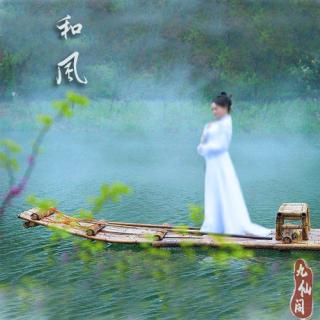 七月的风|菩提 • 经典古风