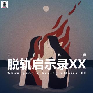 三好乱弹 - 脱轨启示录XX