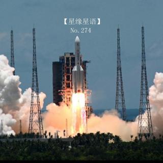 【星缘星语】No.274-国产大火箭飞向火星1