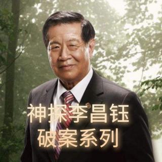 女教师一家三口家中被害,李昌钰如何破局