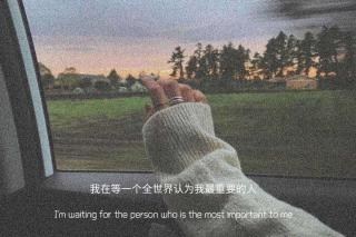 你总要一个人,经历这些难捱的日子